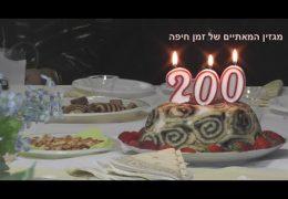 זמן חיפה – מגזין המאתיים