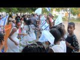 מסיבת בר-מצוה משותפת לילדים בני הקהילה האתיופית