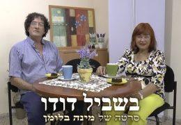 זמן חיפה מס 209 – ינואר 2017