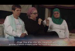מפגש נשים עושות שלום