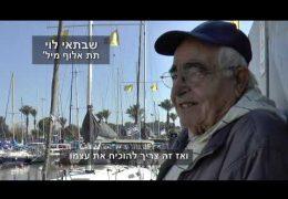 הרפליקה – שייט נועז ראשון לקפריסין