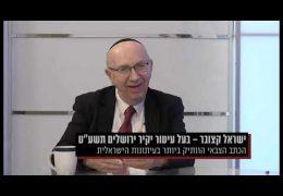 מפגש אקטואליה 60 ישראל קצובר