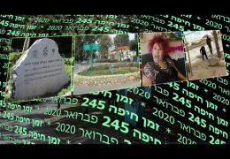 זמן חיפה מס. 245 – פברואר 2020