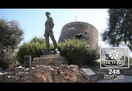 זמן חיפה מס. 248 – מאי 2020