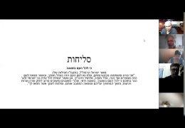 יזהר הס – סיור סליחות בסמטאות ירושלים אל הכותל בחודש אלול