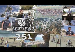 זמן חיפה מס. 2510 ספטמבר 2020