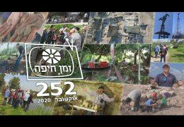 זמן חיפה 252 – ספטמבר 2020