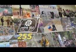 זמן חיפה מס. 255 – ינואר 2021