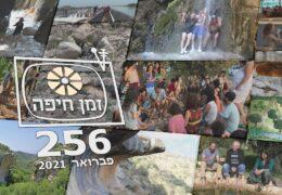 זמן חיפה מס. 256 – פברואר 2021
