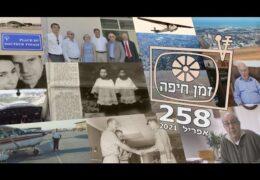 זמן חיפה מס. 258 – אפריל 2021