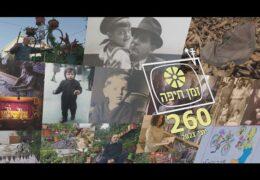 זמן חיפה 260 – יולי 2021