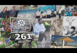זמן חיפה 262 – יולי 2021