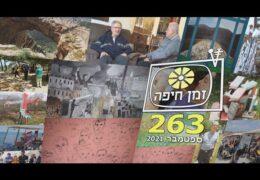 זמן חיפה – 263 – ספטמבר 2021