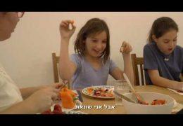 הילדה שאהבה לשנוא פלפלים