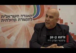 מפגש אקטואליה 5 עם פרופ' גדעון ביגר