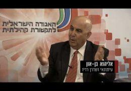 Elihu Ben Onn- Interviewing Yosef Nasseraddin