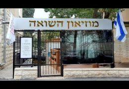מוזיאון השואה (זמן חיפה נובמבר 2018)