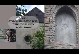 ליבה היהודי של פראג ועוד קצת