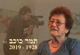 זמן חיפה – מגזין מיוחד לפברואר 2019