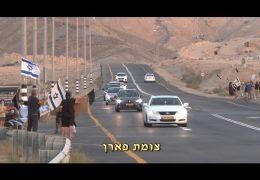 מחאת הדגלים השחורים על כביש 90