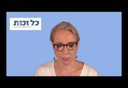 אתר כל זכות – טלי ריינברג שחורי מסבירה על האתר – סרט שלם