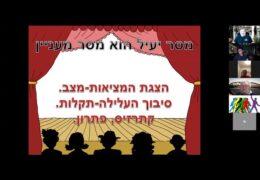 """נצ""""מ בדימוס ד""""ר ערן ישראל בשיחתו על משמר אזרחי – חלק שני"""
