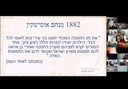 """רם גמליאל  """"מי ימלל גבורות ישראל"""" – אימוץ המקבים בנרטיב הציוני"""
