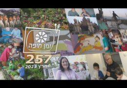 זמן חיפה מס. 257 – מרץ 2021