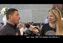 יום הולדת לבני 80 בבאר שבע כתבת הטלוויזיה הקהילתית באר שבע