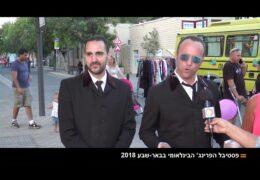 פסטיבל פרינג' הבינלאומי – כתבת הטלוויזיה הקהילתית באר שבע
