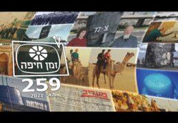 זמן חיפה – מס 259 – מאי 2021