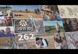 זמן חיפה 262 – אוגוסט 2021